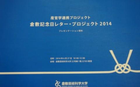 「倉敷記念日レタープロジェクト2014」プレゼンテーション