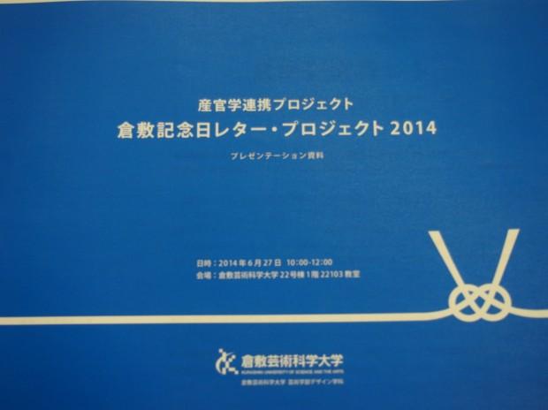 倉敷記念日レタープロジェクト2014