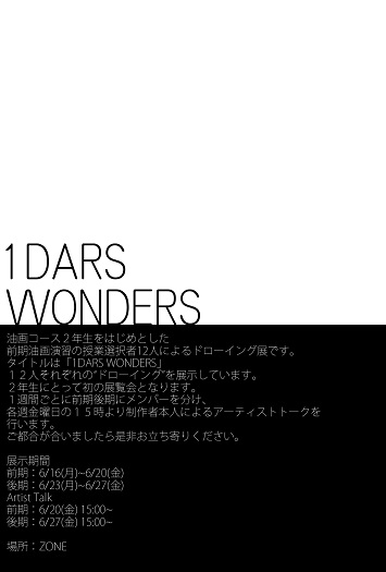 1DARS WONDERS DMおもて面