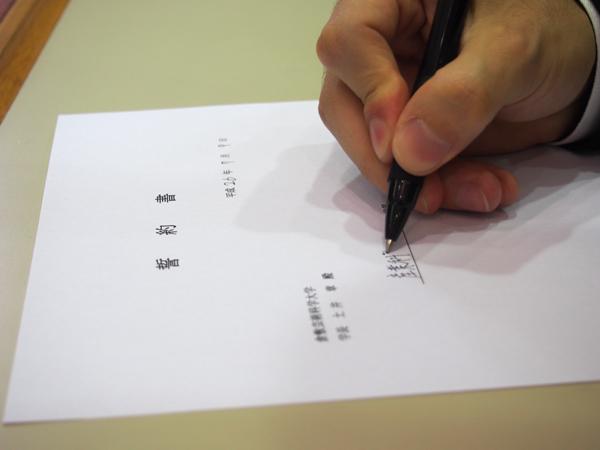 誓約書に署名捺印