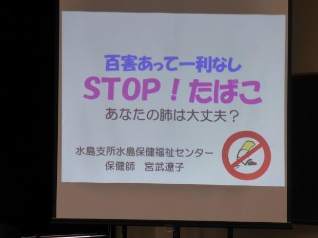 百害あって一利なしSTOP!たばこ