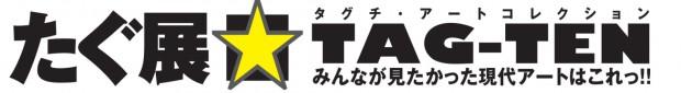 たぐ展☆タグチ・アートコレクション