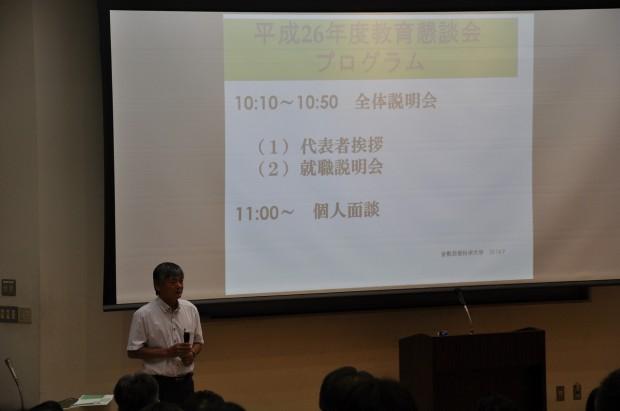 平成26年度教育懇談会プログラム