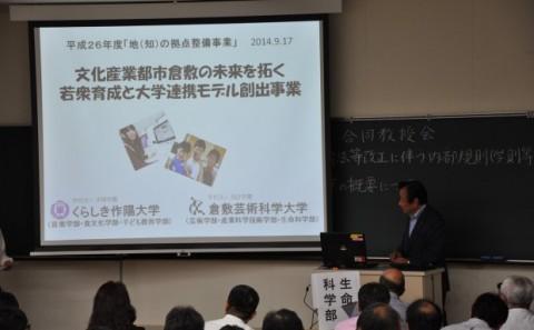 COC事業説明会を開催しました
