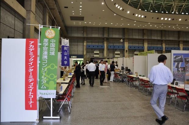しんきん合同ビジネス交流会ブース