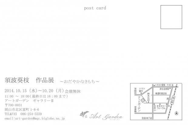 『須波葵枝 作品展 ~おだやかなきもち~』DM