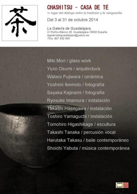 芸術学部美術工芸学科卒業 森美樹さん参加グループ展 CHASHITSU - CASA DE TE