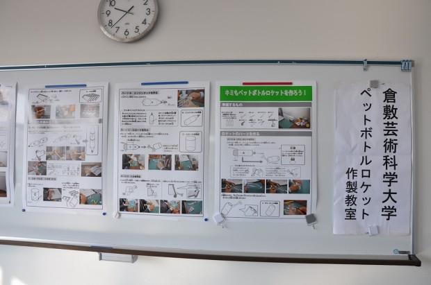 倉敷芸術科学大学ペットボトルロケット作製教室