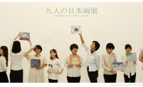 九人の日本画展のお知らせ