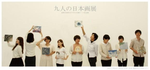 九人の日本画展DM