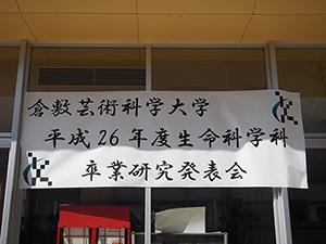 倉敷芸術科学大学平成26年度生命科学科卒業研究発表会
