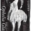 Ophelia Glass-暗黒ハムレットポスター