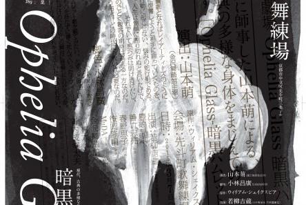 五感で感じる和の文化事業創生劇場『Ophelia Glass-暗黒ハムレット』について