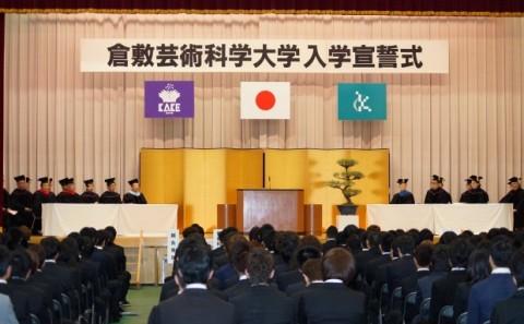 入学宣誓式が行われました!!