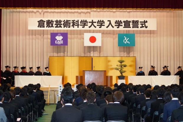 倉敷芸術科学大学入学宣誓式