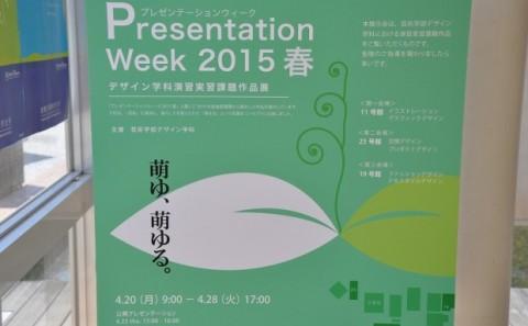 Presentaion Week 2015 春(デザイン学科演習実習課題作品展)開催