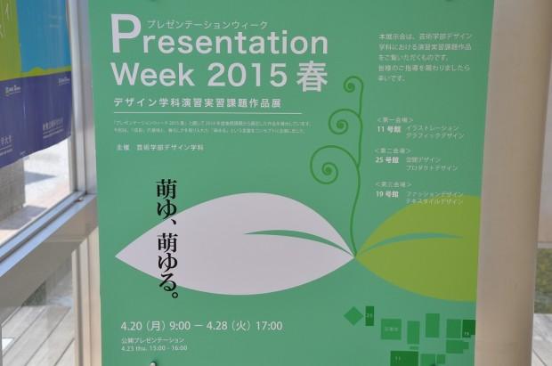 Presentaion Week 2015 春