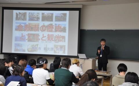 【COC事業】地域志向科目「倉敷まちづくり基礎論」紹介