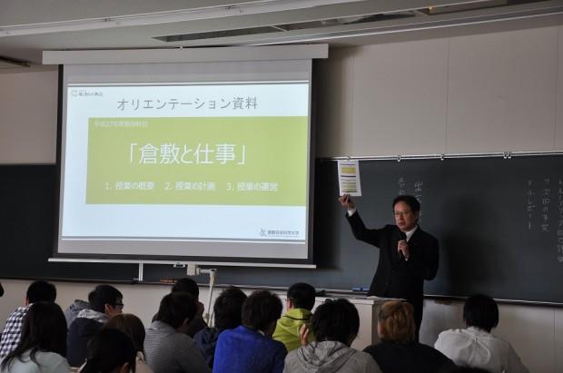 講義「倉敷と仕事」