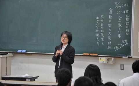 【COC事業】地域志向科目「倉敷と仕事」Vol.5