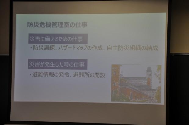 防災危機管理室の仕事スライド