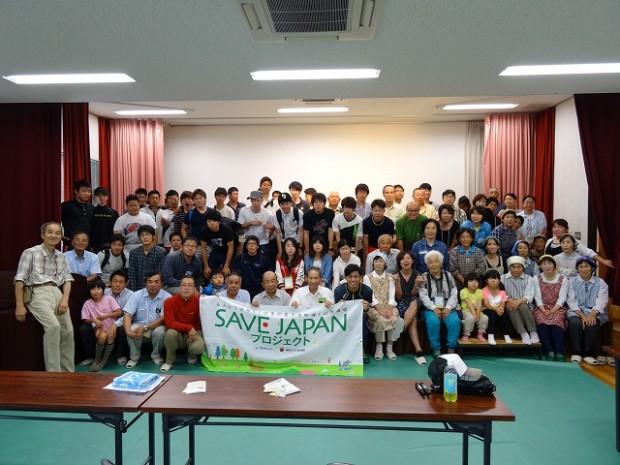 SAVE JAPAN プロジェクト