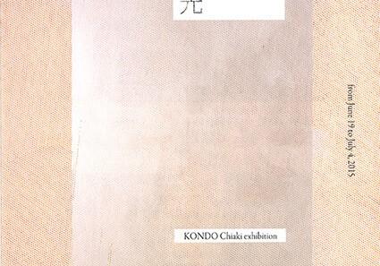 デザイン芸術学科近藤千晶准教授の個展「背後の光」開催
