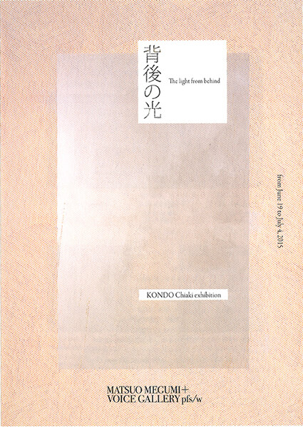 近藤千晶准教授個展「背後の光」