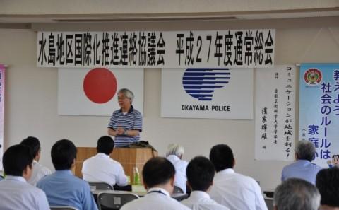 水島警察署にて濱家学部長が講演されました