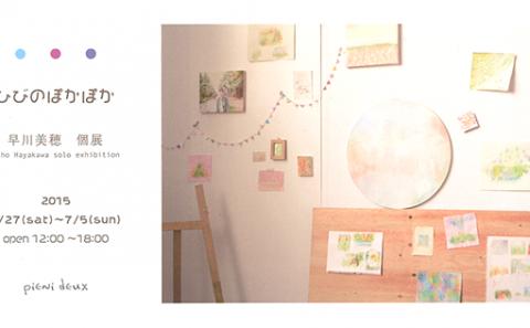 美術工芸学科 早川美穂さんの個展「ひびのぽかぽか」開催