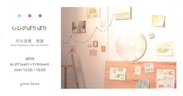 早川美穂個展「ひびのぽかぽか」