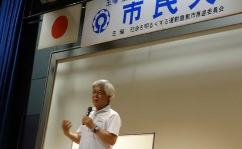 濱家先生が市民運動大会にて講演しました