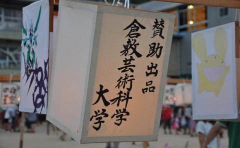 倉敷市立連島西浦小学校「額灯し」へ参加しました vol.2