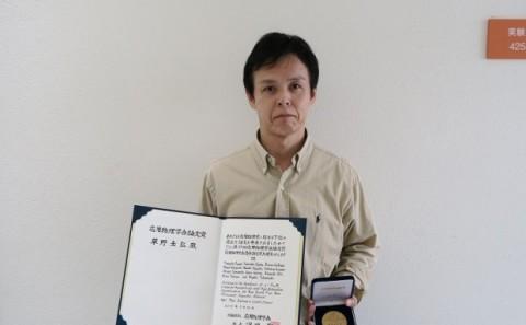 芸術学部 草野教授が応用物理学会論文賞受賞。