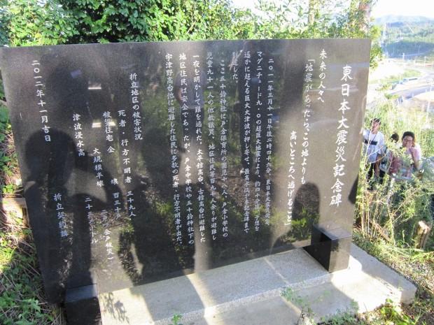 東日本大震災記念碑