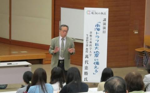 【COC事業】「倉敷みらい講座」Vol.4