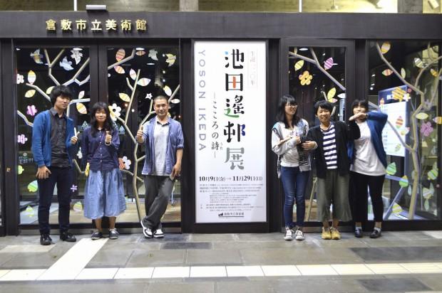 倉敷市立美術館の玄関前