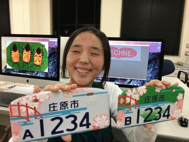 メディア映像学科伊藤ひかりさんと庄原市ご当地ナンバープレート