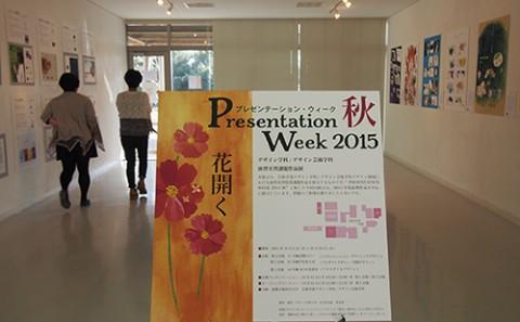 「Presentation Week 2015 秋」の開催