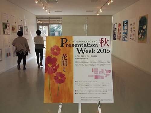 Presentation Week 2015 秋
