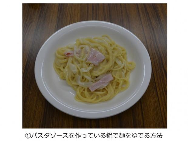 パスタソースを作っている鍋で麺をゆでる方法