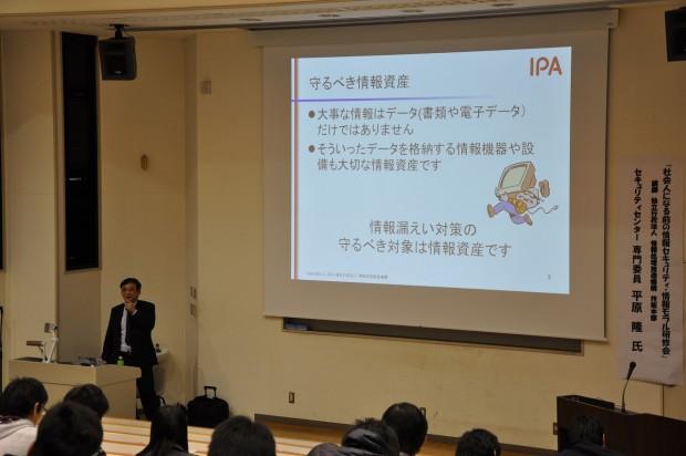 情報セキュリティ、情報モラルについての研修会