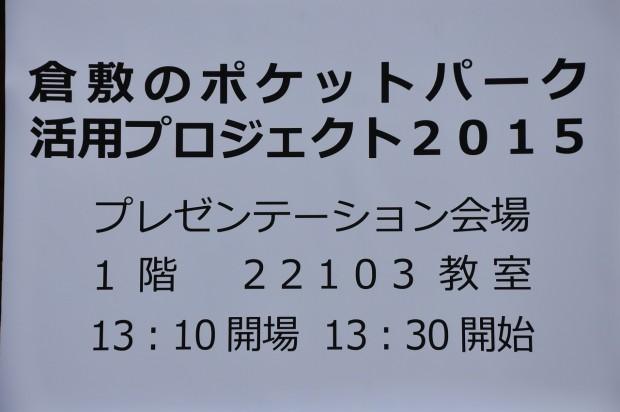倉敷のポケットパーク 活用プロジェクト2015