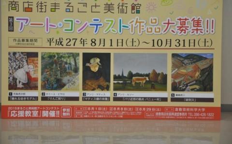 第3回 商店街まるごと美術館「アート・コンテスト」出展作品審査会 を実施