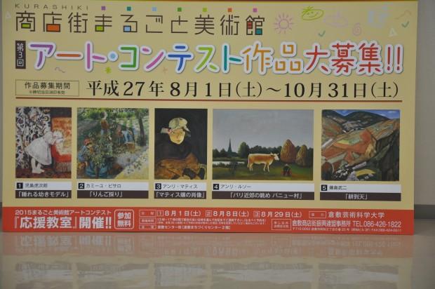 商店街まるごと美術館アート・コンテスト作品大募集