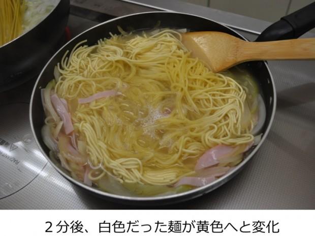 麺が黄色へ変化したところ