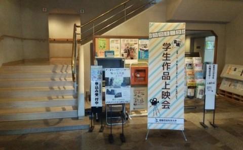 倉魂 学生作品上映会を開催しました