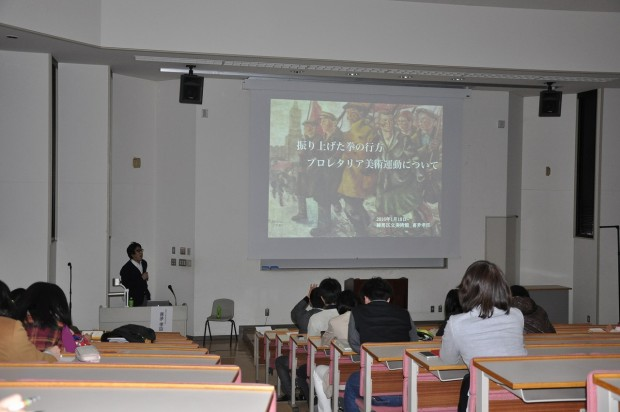 公開講座「プロレタリア美術」