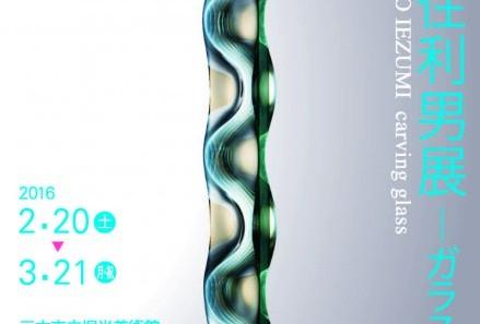 デザイン芸術学科 家住教授の個展が開催されます。