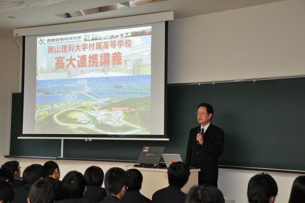 高大連携講義